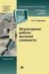 Штукатурные работы высокой сложности: учебное пособие для начального профессионального образования.