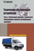 Техническое обслуживание автомобилей. Книга 2. Организация хранения, технического обслуживания и ремонта автомобильного транспорта: учебное пособие