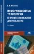 Информационные технологии в профессиональной деятельности: учебное пособие (13-е издание, стереотипное)