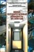 Новые государственные стандарты по лифтам: Сборник