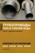Трубопроводы пара и горячей воды. Безопасность при эксплуатации. 2-е изд. Приказы, инструкции, журналы
