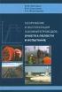 Сооружение и эксплуатация газонефтепроводов. Очистка полости и испытание: учебное пособие (2-е издание, переработанное и дополненное)