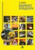 Машинист бульдозера: учебное пособие (5-е издание, стереотипное)
