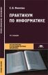 Практикум по информатике: учебное пособие (14-е издание, стереотипное)