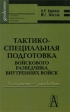Тактико-специальная подготовка войскового разведчика внутренних войск: Учебно-практическое пообие (2-е издание)