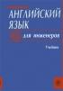 Английский язык для инженеров: Учебник (7-е издание, исправленное)