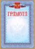 Грамота ( с гербом и флагом)
