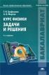 Курс физики. Задачи и решения; учебное пособие (5-е издание, стереотипное)