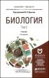 Биология: учебник для бакалавриата и магистратуры. В 2-х томах (6-е издание, исправленное и дополненное)