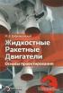 Жидкостные ракетные двигатели. Основы проектирования: учебник (3-е издание, дополненное)
