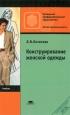Конструирование женской одежды: учебник (5-е издание, стереотипное)