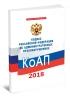 Кодекс Российской Федерации об административных правонарушениях 2018 год. Последняя редакция