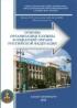 Основы организации службы в пожарной охране Российской Федерации: учебное пособие