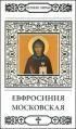 Великие святые. Том 34. Преподобная Ефросиния, в миру Евдокия, великая княгиня Московская