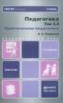 Педагогика. В 2 томах. Том 2. Практическая педагогика. В 2 книгах: учебник