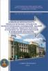 Пожарная безопасность технологических процессов. Категорирование помещений, зданий и наружных технологических установок по взрывопожарной и пожарной опасности: Учебное пособие