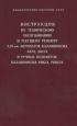 Инструкция по техническому обслуживанию и текущему ремонту 5,45-мм автоматов Калашникова АК 74, АКС 74 и ручных пулеметов Калашникова РП74, РПКС74