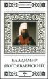 Великие святые. Том 35. Священномученик Владимир (Богоявленский)