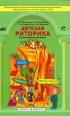 Детская риторика в рассказах и рисунках. 4 класс. Учебник-тетрадь