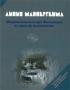 Линия Маннергейма. Оборонительный щит Финляндии: от идеи до воплощения