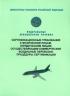 Сертификационные требования к физическим лицам, юридическим лицам, осуществляющим коммерческие воздушные перевозки. Процедуры сертификации. Федеральные авиационные правила