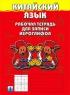 Китайский язык. Рабочая тетрадь для записи иероглифов. Часть 1