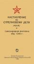 Наставление по стрелковому делу (НСД-38). Самозарядная винтовка обр. 1940 г.