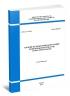 СП 164.1325800.2014 Усиление железобетонных конструкций композитными материалами. Правила проектирования 2019 год. Последняя редакция