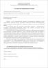 Медицинская карта стационарного больного, Форма 003/у