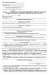 Акт освидетельствования и приемки скрытых работ по гидроизоляции, антикоррозийной защите, окраске
