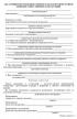 Акт освидетельствования скрытых работ и промежуточной приемки ответственных конструкций