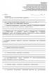 Акт расследования аварий коммуникационных коллекторов