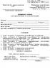 Медицинская справка для представления в госавтоинспекцию 083/у