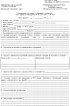 Направление на медико-социальную экспертизу 088/у-97