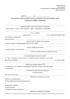 Акт визуального и/или измерительного контроля качества сварных швов в процессе сварки соединения (100 шт.)