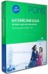 PONS. Английский язык: экспресс-курс для начинающих: комплект учебных пособий + 4 CD.