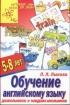 Обучение английскому языку дошкольников и младших школьников / Play and Learn English