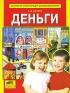 Деньги. Энциклопедия для дошкольников