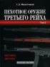 Пехотное оружие Третьего рейха. В 3 томах. Том 2