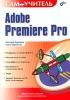 Adobe Premiere Pro. Самоучитель