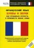 Французский язык. Буквы и звуки. Как правильно прочесть и произнести любое слово. Нулевой уровень