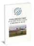 Руководство по летной эксплуатации самолета Як-52. Учебное пособие для пилотов