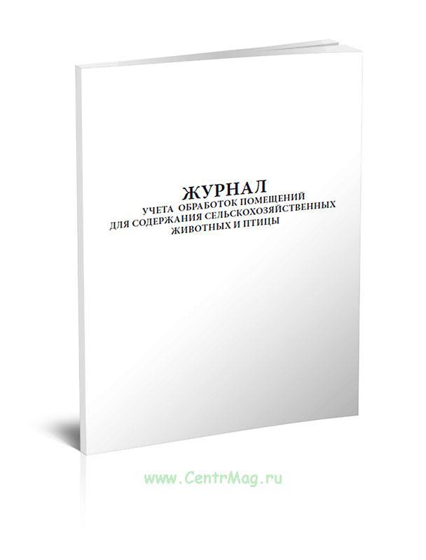 Журнал учета обработок помещений для содержания сельскохозяйственных животных и птицы