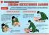 """Комплект плакатов """"Первая медицинская помощь """" 11 плакатов,"""