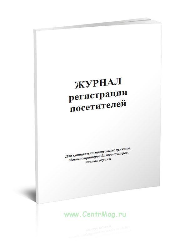 Журнал регистрации посетителей (для контрольно-пропускных пунктов, администраторов бизнес-центров, постов охраны)
