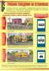 """Комплект плакатов """"Уголок безопасности на дорогах"""" 9 плакатов,"""
