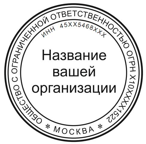 Печать фирмы (организации, компании, подразделения, отдела)