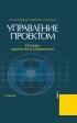 Управление проектом. Основы проектного управления: учебник (4-е издание, стереотипное)