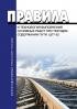 Правила и технология выполнения основных работ при текущем содержании пути. ЦПТ-52