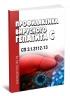 СП 3.1.3112-13. Профилактика вирусного гепатита C 2018 год. Последняя редакция